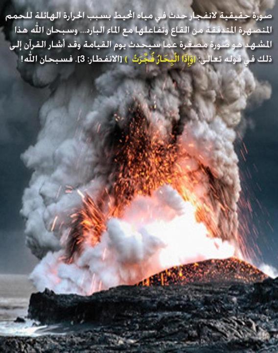 Ledakan yang terjadi di perairan samudera